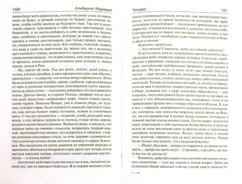 Иллюстрация 1 из 34 для Чочара - Альберто Моравиа | Лабиринт - книги. Источник: Лабиринт