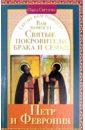 Светлова Ольга Вам помогут святые покровители брака и семьи Петр и Феврония святые петр и феврония муромские