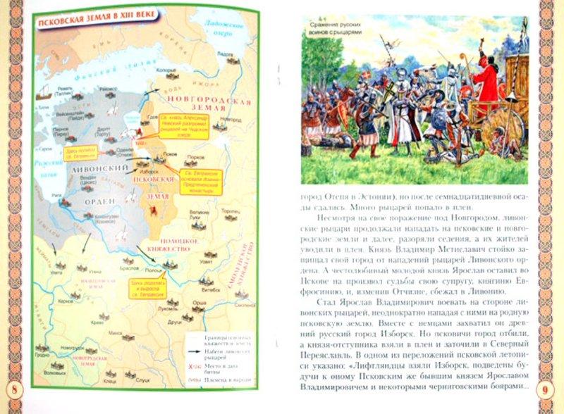 Иллюстрация 1 из 14 для Святая преподобномученица Евпраксия, Княгиня Псковская | Лабиринт - книги. Источник: Лабиринт