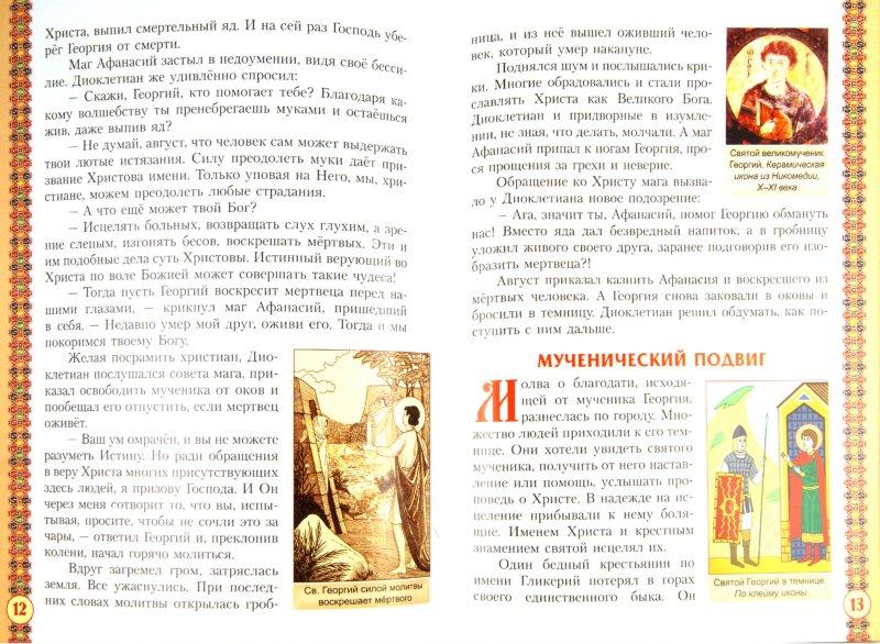 Иллюстрация 1 из 6 для Святой великомученик Георгий Победоносец | Лабиринт - книги. Источник: Лабиринт
