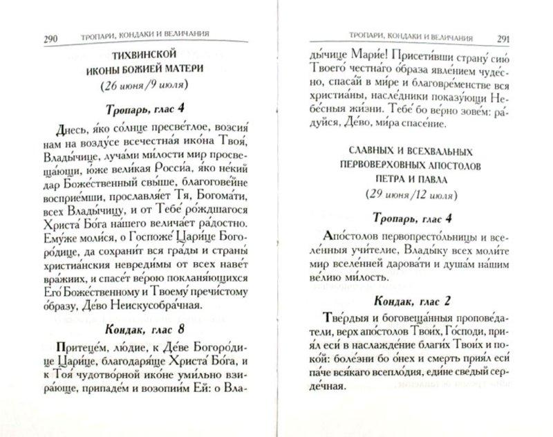 Иллюстрация 1 из 2 для Молитвослов | Лабиринт - книги. Источник: Лабиринт