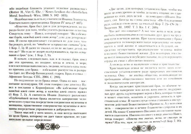 Иллюстрация 1 из 6 для Христианский брак и семья - Владимир Протоиерей | Лабиринт - книги. Источник: Лабиринт