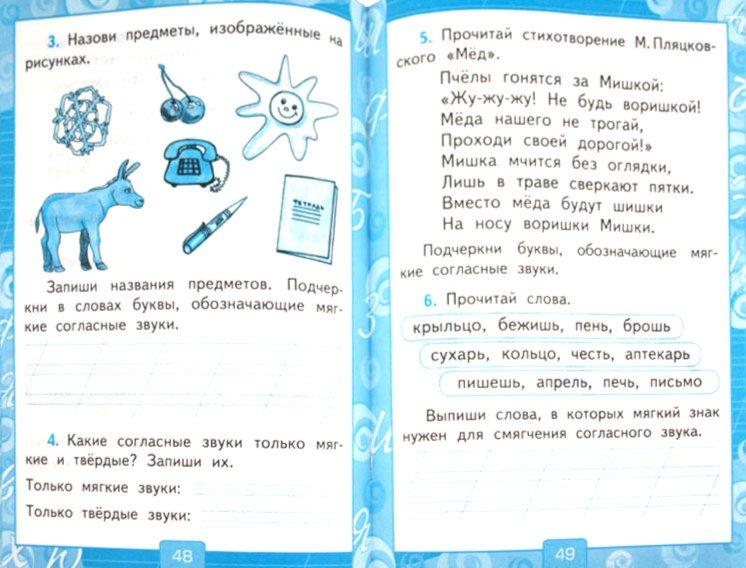 гдз по рабочей тетради по русскому языку 3 класс 2 часть зеленина хохлова