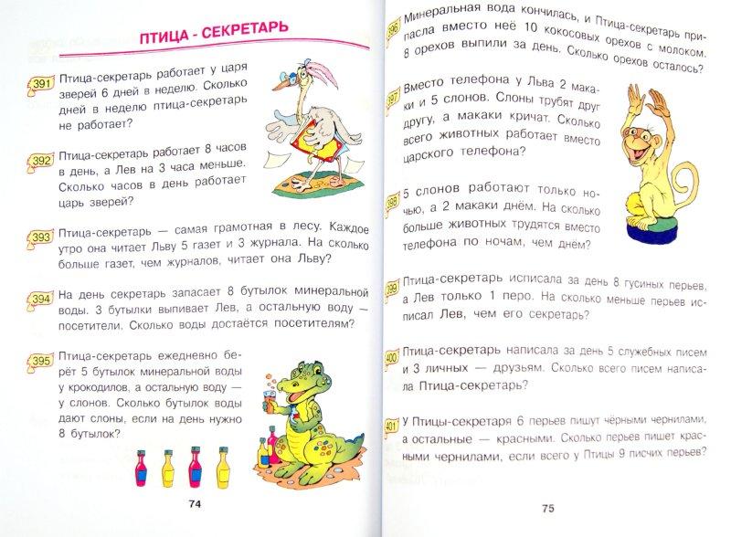 Иллюстрация 1 из 11 для Разноцветные задачи: учебное пособие по математике для 1 класса общеобразовательных учреждений - Марк Беденко   Лабиринт - книги. Источник: Лабиринт