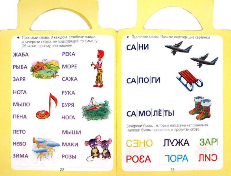 Иллюстрация 1 из 23 для Учусь читать - Олеся Жукова | Лабиринт - книги. Источник: Лабиринт