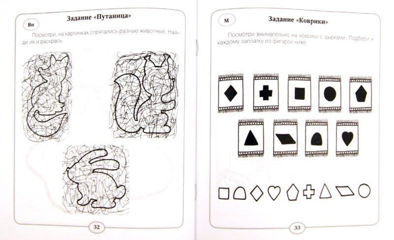 Иллюстрация 1 из 19 для 70 развивающих заданий для дошкольников 4-5 лет - Куражева, Тузаева, Козлова | Лабиринт - книги. Источник: Лабиринт