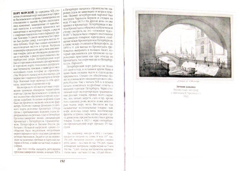 Иллюстрация 1 из 30 для Быт пушкинского Петербурга. Л-Я   Лабиринт - книги. Источник: Лабиринт