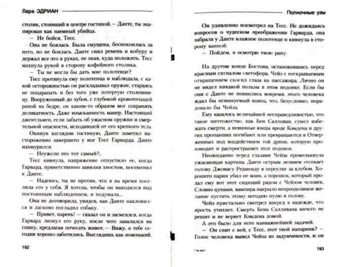 Иллюстрация 1 из 7 для Полночные узы - Лара Эдриан | Лабиринт - книги. Источник: Лабиринт