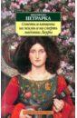 Сонеты и канцоны на жизнь и на смерть мадонны Лауры, Петрарка Франческо