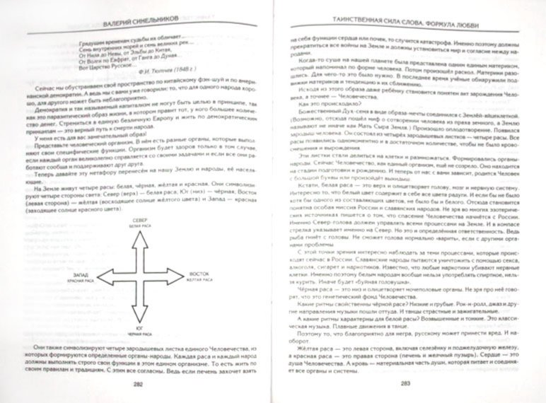 Иллюстрация 1 из 10 для Великая сила жизни. Тайны подсознания - 2 - Синельников, Слободчиков | Лабиринт - книги. Источник: Лабиринт