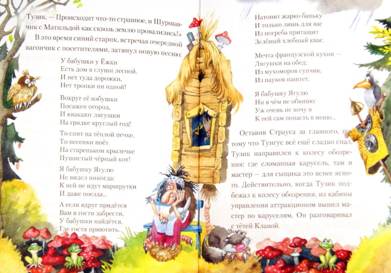 Иллюстрация 1 из 19 для Котовасия на каруселях - Евгения Малинкина | Лабиринт - книги. Источник: Лабиринт