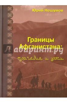 Границы Афганистана: трагедии и уроки: Историко-публицистические исследования
