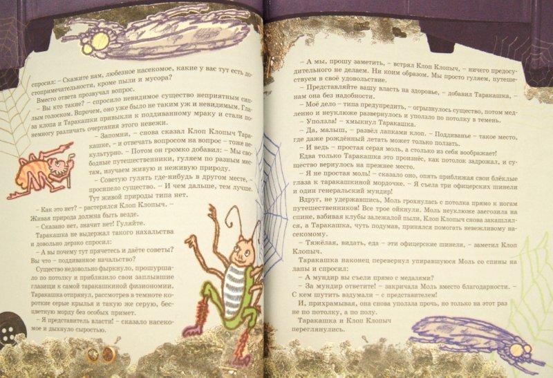 Иллюстрация 1 из 37 для Тараканьими тропами - Константин Арбенин | Лабиринт - книги. Источник: Лабиринт