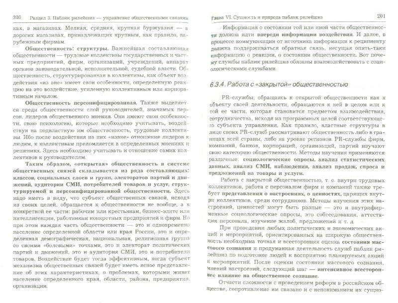 Иллюстрация 1 из 16 для Основы рекламы - Костина, Макаревич, Карпухин | Лабиринт - книги. Источник: Лабиринт