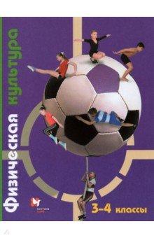 Физическая культура. 3-4 классы. Учебник. ФГОС от Лабиринт