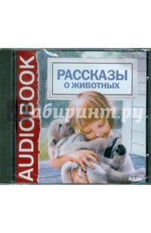 Купить Рассказы о животных (CDmp3), ИДДК, Зарубежная литература для детей