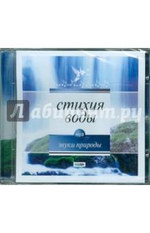 Стихия воды (CDmp3)