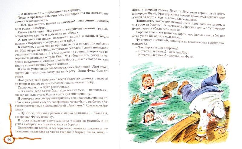 Иллюстрация 1 из 42 для Приключения капитана Врунгеля - Андрей Некрасов | Лабиринт - книги. Источник: Лабиринт