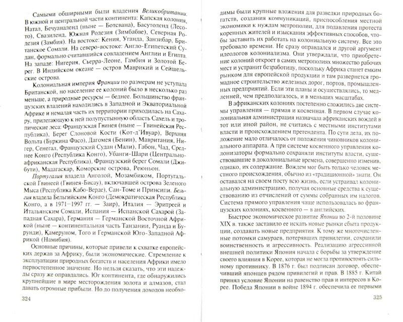 Иллюстрация 1 из 11 для История для бакалавров. Учебник - Самыгин, Шевелев, Самыгин, Шевелева | Лабиринт - книги. Источник: Лабиринт