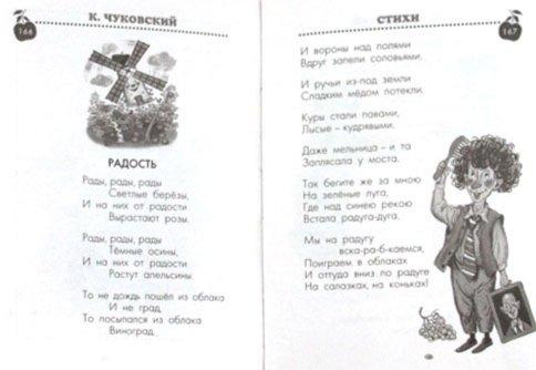 Иллюстрация 1 из 10 для Сказки и стихи - Корней Чуковский | Лабиринт - книги. Источник: Лабиринт
