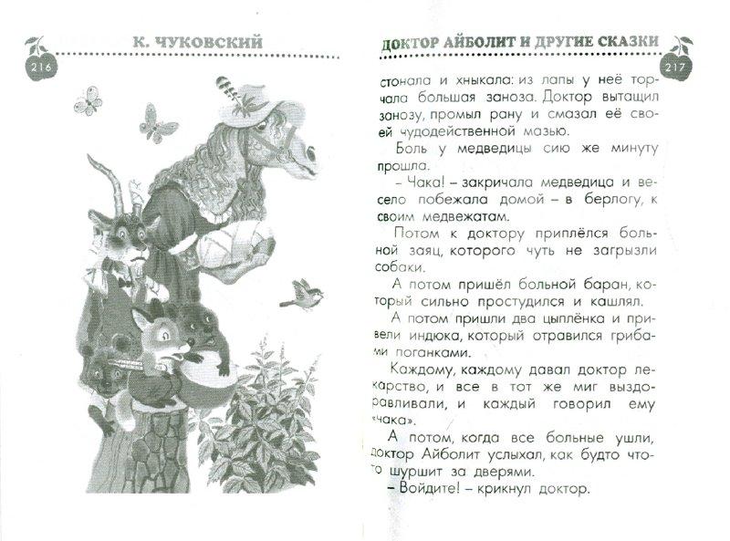 Иллюстрация 1 из 8 для Сказки и стихи - Корней Чуковский | Лабиринт - книги. Источник: Лабиринт