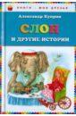 Куприн Александр Иванович Слон и другие истории