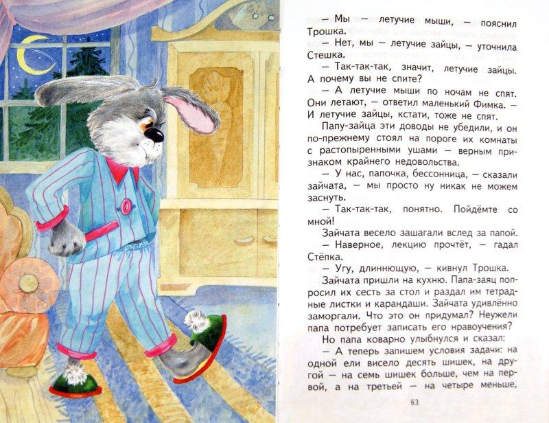 Иллюстрация 1 из 8 для Заячьи проделки - Лилия Носова   Лабиринт - книги. Источник: Лабиринт