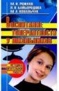 Скачать Рожков Воспитание толерантности у Академия В книге рассматриваются теория бесплатно