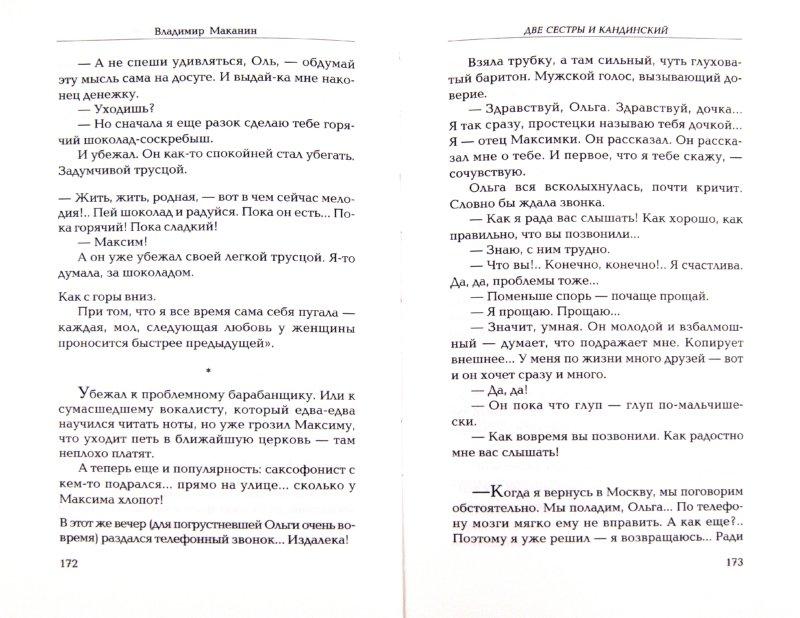 Иллюстрация 1 из 6 для Две сестры и Кандинский - Владимир Маканин | Лабиринт - книги. Источник: Лабиринт