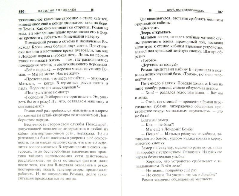 Иллюстрация 1 из 6 для Шанс на независимость - Василий Головачев | Лабиринт - книги. Источник: Лабиринт