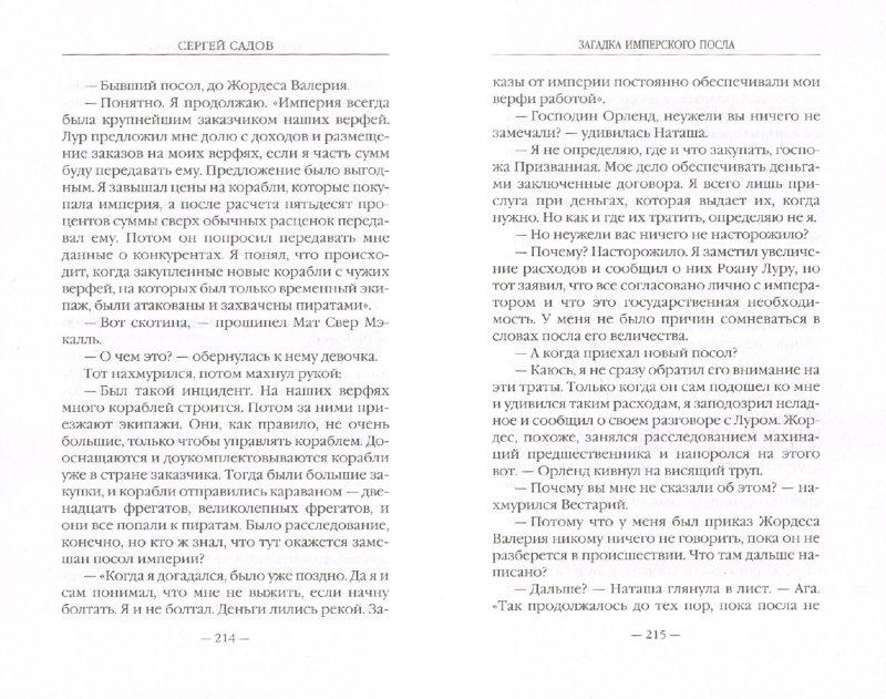 Иллюстрация 1 из 8 для Загадка имперского посла - Сергей Садов | Лабиринт - книги. Источник: Лабиринт