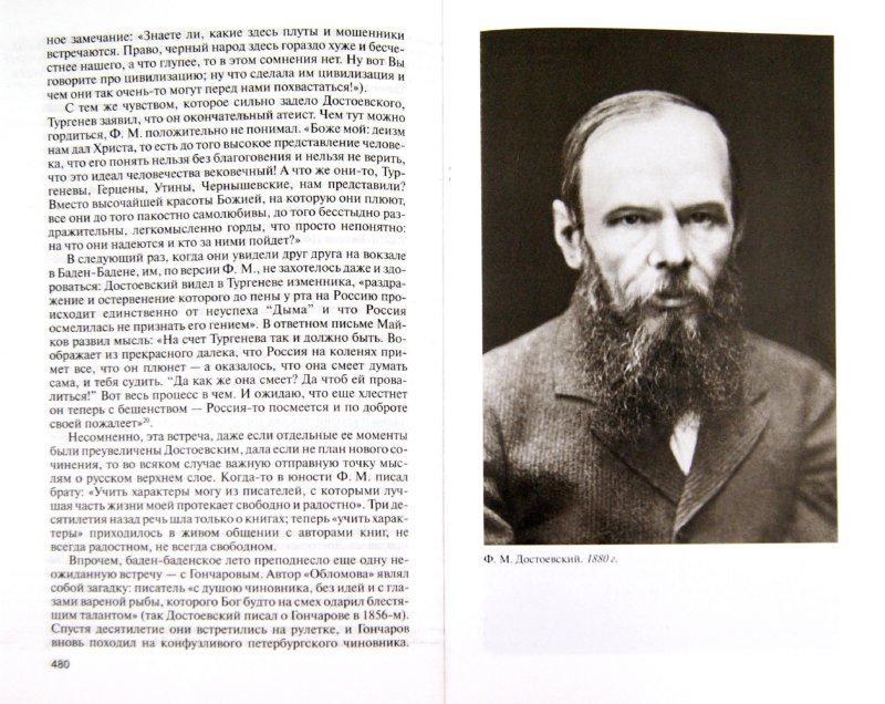 Иллюстрация 1 из 5 для Достоевский - Людмила Сараскина | Лабиринт - книги. Источник: Лабиринт