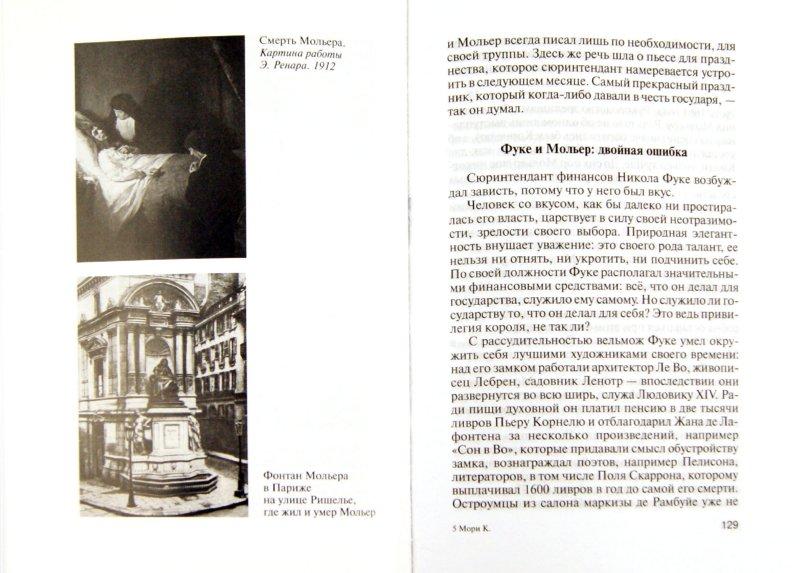 Иллюстрация 1 из 14 для Мольер - Кристоф Мори   Лабиринт - книги. Источник: Лабиринт
