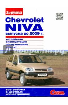 Chevrolet NIVA выпуска до 2009 г. Устройство, эксплуатация, обслуживание, ремонт книгу chevrolet niva 2002 2009 руководство по ремонту и обслуживанию