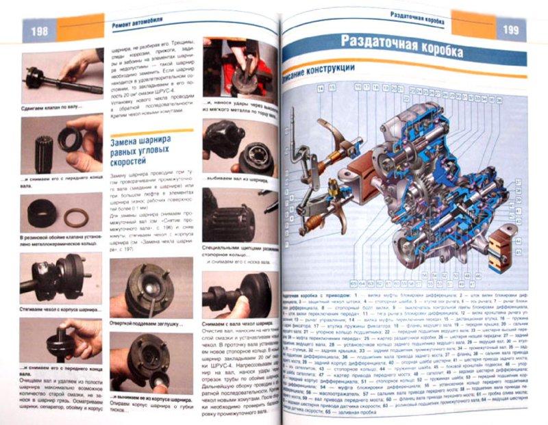 Иллюстрация 1 из 10 для Chevrolet NIVA выпуска до 2009 г. Устройство, эксплуатация, обслуживание, ремонт | Лабиринт - книги. Источник: Лабиринт