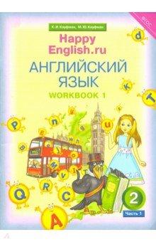 Английский язык. 2 класс. Рабочая тетрадь № 1 к учебнику