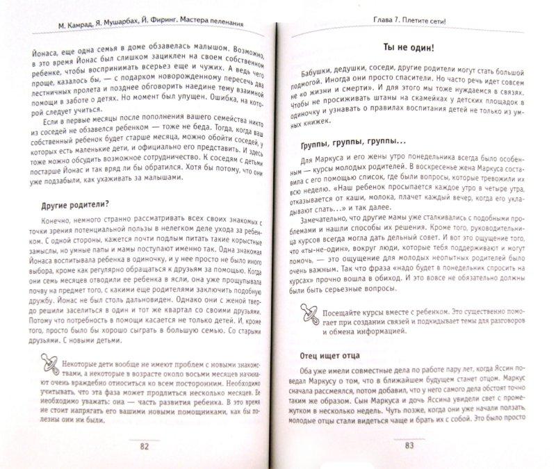 Иллюстрация 1 из 7 для Мастера пеленания. Отцовство как детская игра - Камрад, Мушарбах, Фиринг | Лабиринт - книги. Источник: Лабиринт