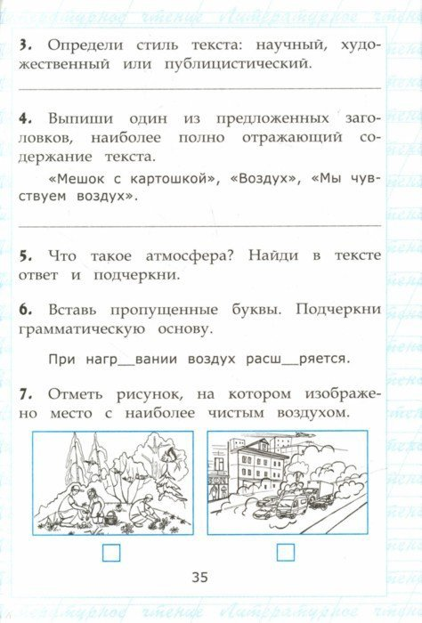 Иллюстрация 1 из 14 для Чтение. 3 класс. Работа с текстом. ФГОС - Ольга Крылова | Лабиринт - книги. Источник: Лабиринт