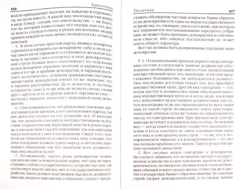 Иллюстрация 1 из 6 для Этика. Эстетика. Поэтика - Аристотель   Лабиринт - книги. Источник: Лабиринт