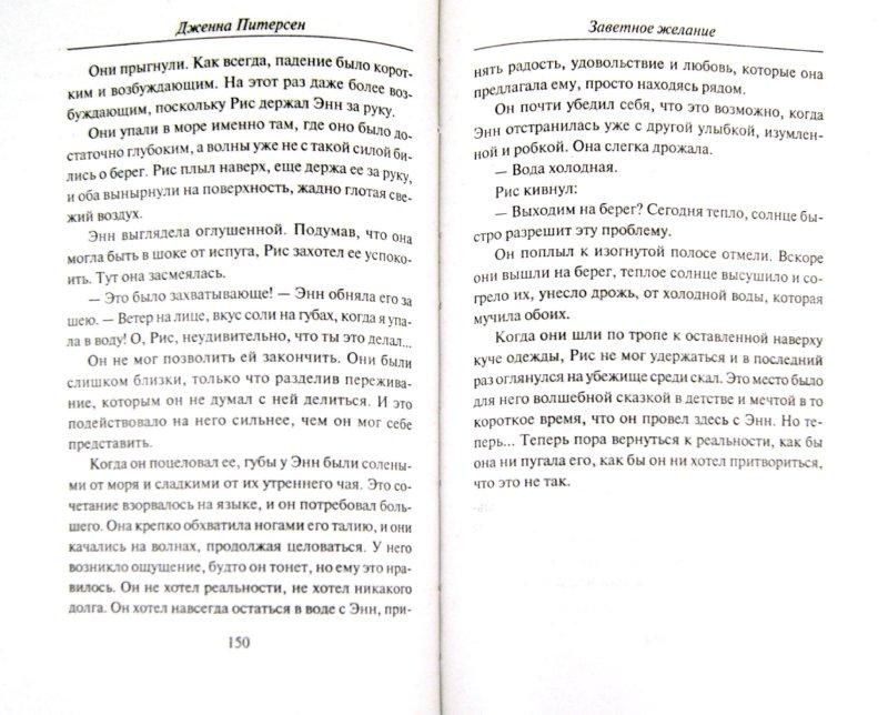 Иллюстрация 1 из 9 для Заветное желание - Дженна Питерсен | Лабиринт - книги. Источник: Лабиринт