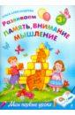 Развиваем память, внимание, мышление: для детей от 3 лет, Александрова Ольга Викторовна