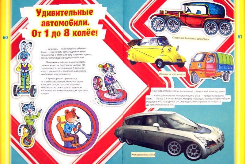 Иллюстрация 1 из 8 для Автомобили для малышей. Для детей от 5 лет - Владимир Нагаев   Лабиринт - книги. Источник: Лабиринт