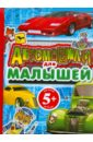 Нагаев Владимир Германович Автомобили для малышей. Для детей от 5 лет