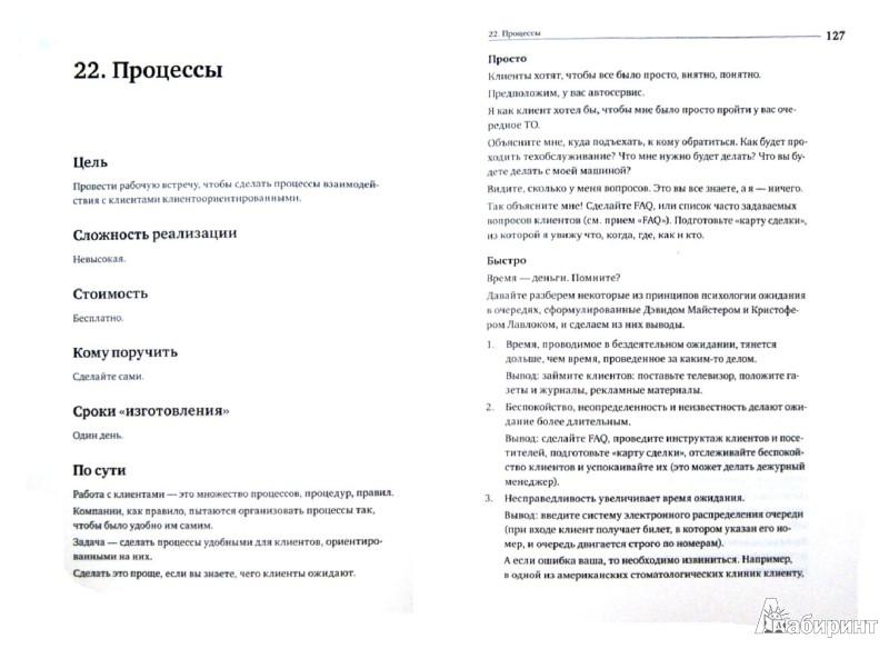 Иллюстрация 1 из 9 для Маркетинг без бюджета. 50 работающих инструментов - Игорь Манн | Лабиринт - книги. Источник: Лабиринт