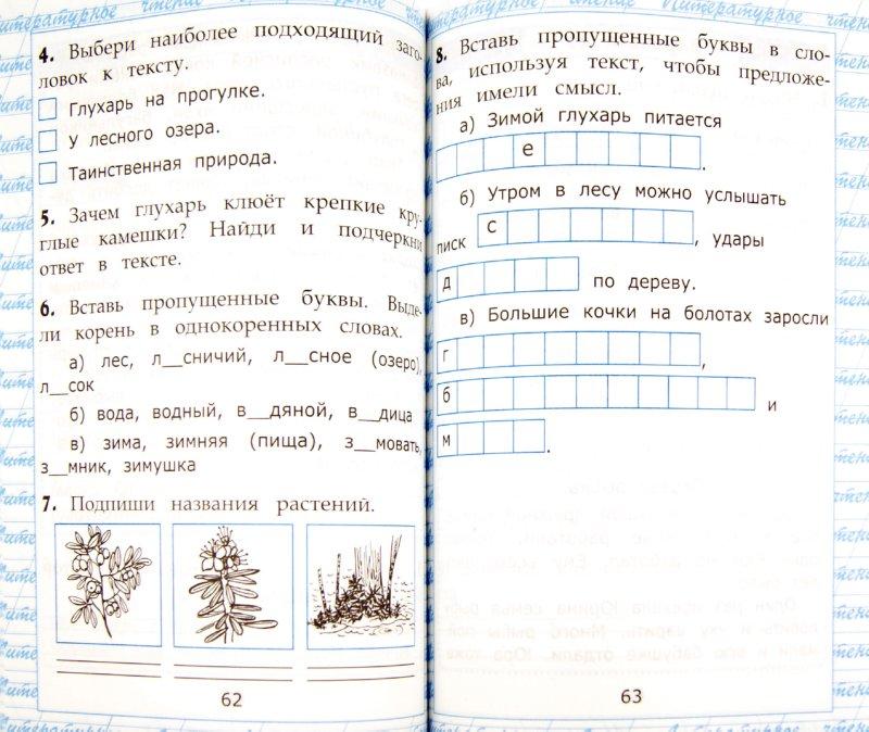 Гдз По Литературе 3 Класс О.н Крылова Работа С Текстом