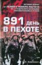 891 день в пехоте, Анцелиович Леонид Липманович