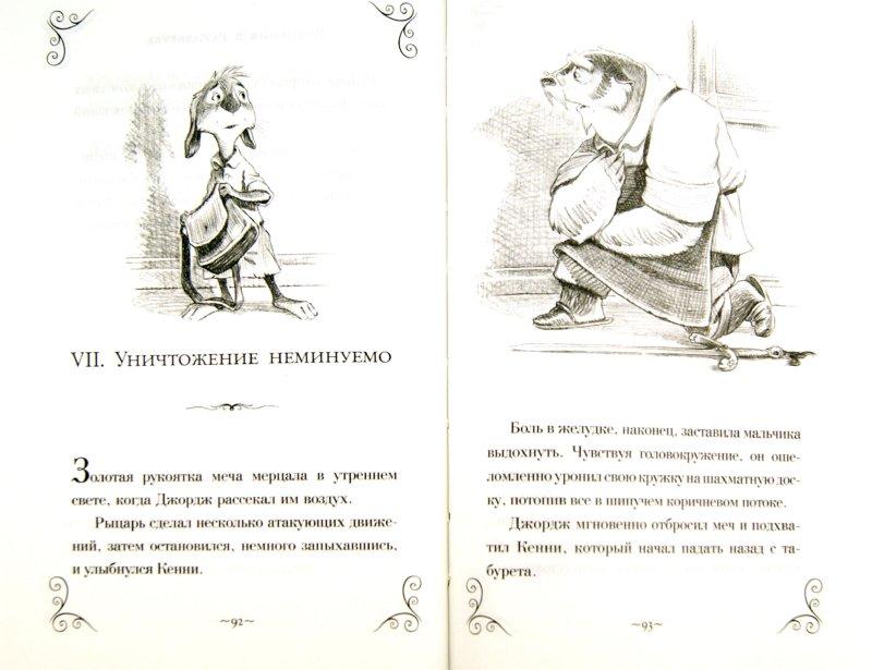 Иллюстрация 1 из 12 для Кенни и дракон - Тони ДиТерлицци | Лабиринт - книги. Источник: Лабиринт