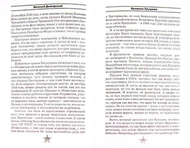 Иллюстрация 1 из 7 для Времена Хрущева. В людях, фактах и мифах - Виталий Дымарский   Лабиринт - книги. Источник: Лабиринт