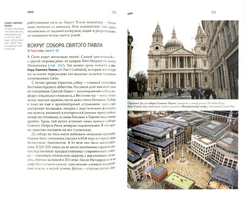Иллюстрация 1 из 8 для Лондон - Боярская, Егерева, Мелкумова | Лабиринт - книги. Источник: Лабиринт