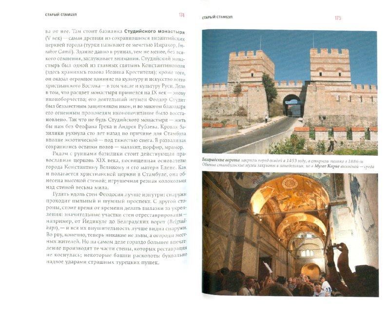 Иллюстрация 1 из 13 для Стамбул. 5-е издание - Туров, Бегляров, Быкова   Лабиринт - книги. Источник: Лабиринт
